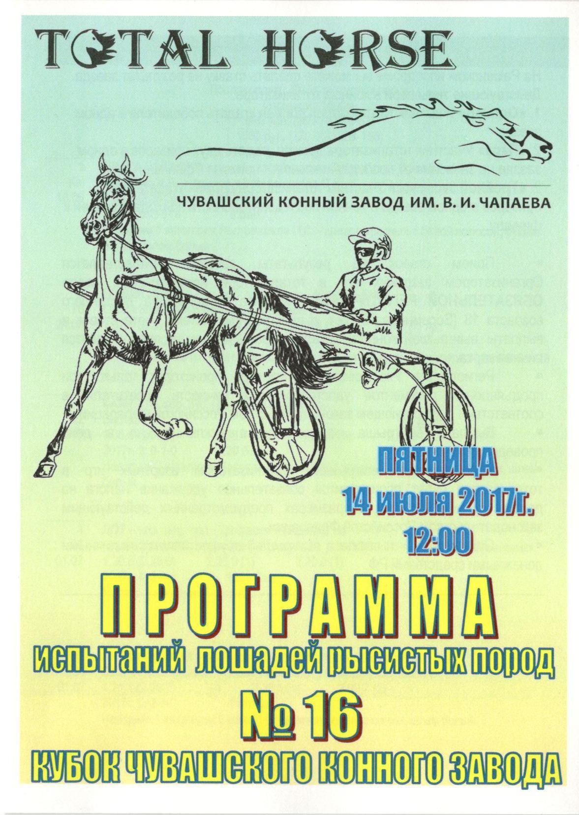 Тосты на чувашском языке